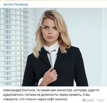 Хто така Олександра Клітіна і чому навколо неї секс-скандал, фото
