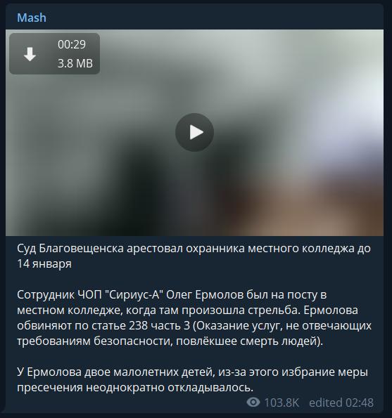 Хто такий Олег Єрмолов і чому його звинувачують у стрілянині в Благовєщенську
