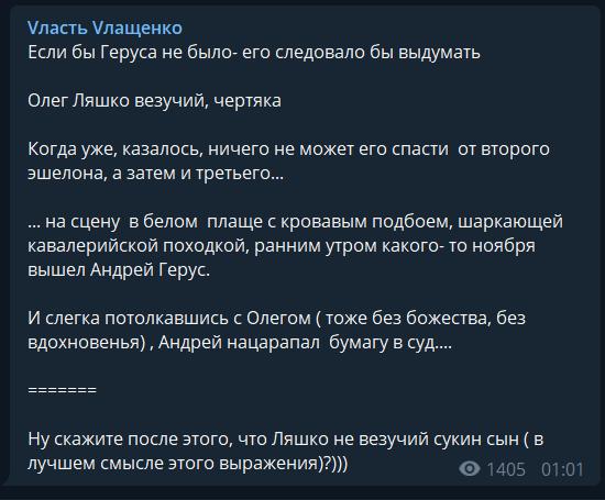 """Ляшко - везучий с*кин сын: """"драка"""" с Герусом восхитила Влащенко"""