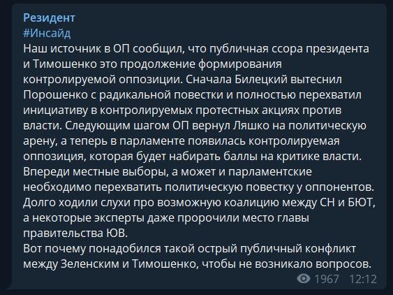 БЛЯТИ: Тимошенко після сварки із Зеленським запропонували цікавий союз