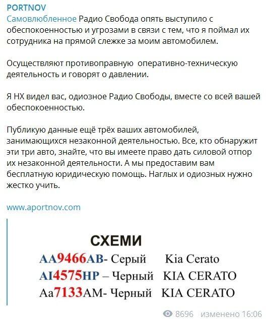 """Портнов призвал бить журналистов """"Радио Свобода"""" и пообещал свою помощь"""