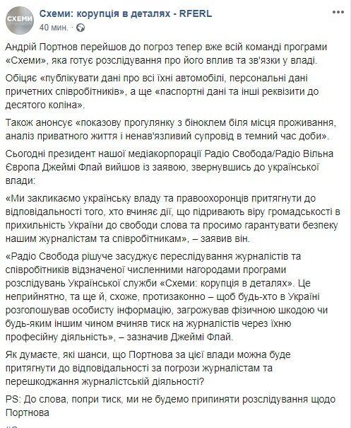 """Портнов закликав бити журналістів """"Радіо Свобода"""" і пообіцяв свою допомогу"""