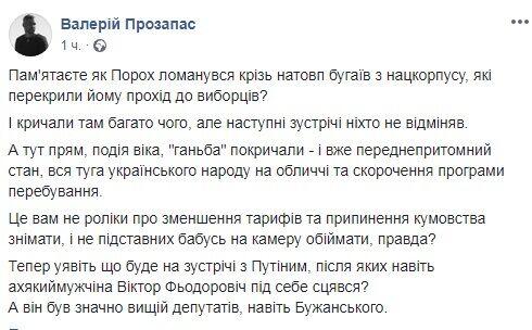 Ветеран АТО: После встречи с Путиным даже Янукович ссался под себя, а что будет с Зеленским?