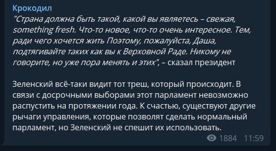 """""""Никому не говорите, но..."""" Зеленский сделал резонансное признание о Раде на видео"""
