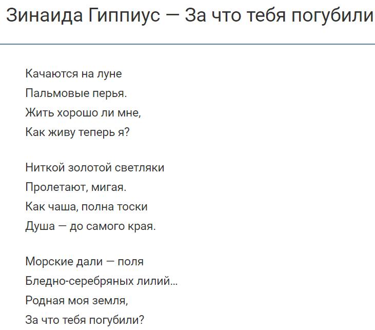 Как умерла Зинаида Гиппиус, самые известные короткие стихи поэтессы