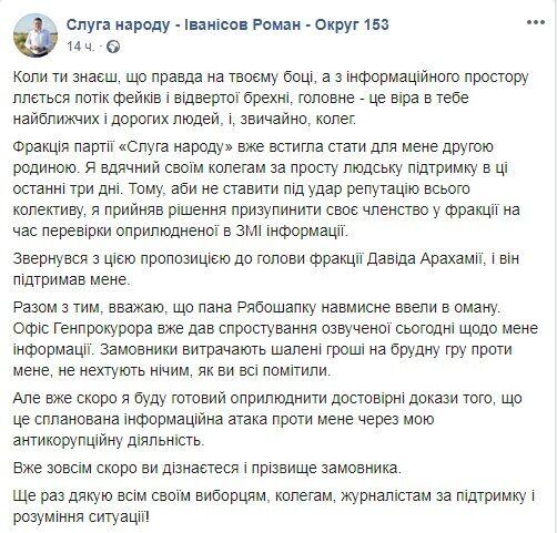 Роман Иванисов перед секс-скандалом показывал фото жены и детей