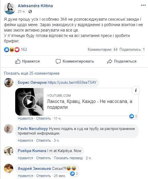 Олександра Клітіна після секс-скандалу написала про секс і сиські