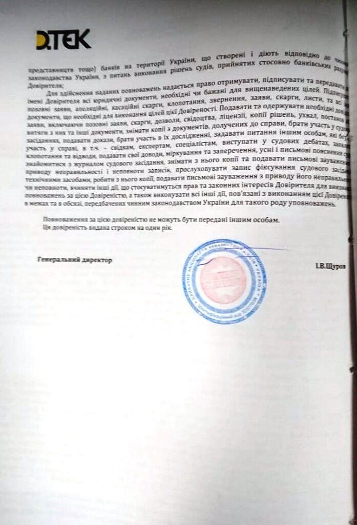 Адвокатом Ляшка стала людина з команди Ахметова