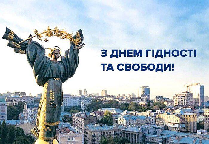 День гідності і свободи: кращі листівки для привітань