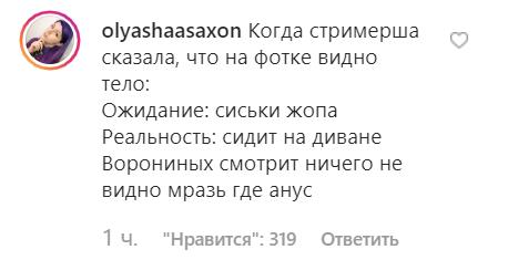 """Оляша с возгласом """"ОГО"""" показала свое тело, фото"""