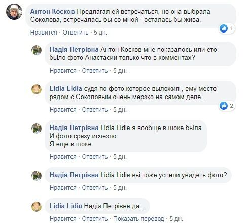 """""""Зустрічалася б зі мною - залишилася б жива"""": в пост загиблої Анастасії Єщенко прийшов залицяльник, фото"""