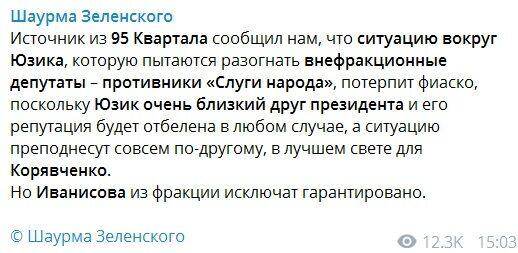 Зеленський прийняв резонансне рішення по Юзіку Корявченкову через скандал в Кривому Розі
