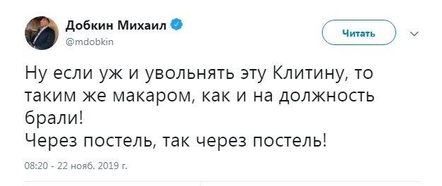 Добкин предложил переспать с Клитиной