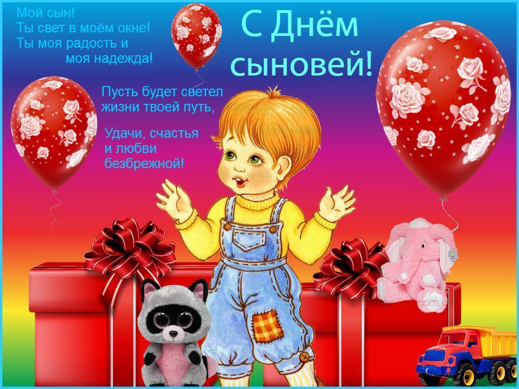 З Днем синів і дочок! Картинки, листівки, привітання у прозі на свято