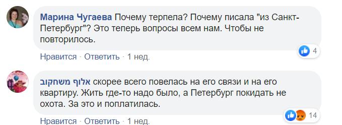 """""""Жить с дедом – это извращение!"""" Анастасии Ещенко после смерти устроили травлю"""