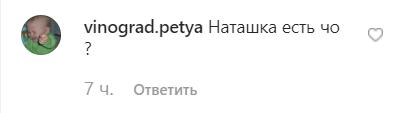 Наталья Бочкарева на фоне скандала с кокаином показала, как на ней сидят трусы, фото