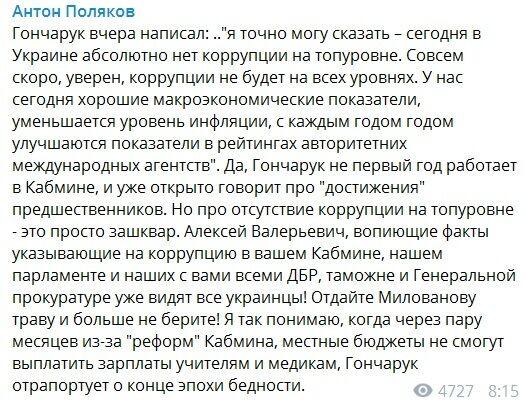 Звинувативший Зеленського в корупції нардеп Поляков образив Гончарука