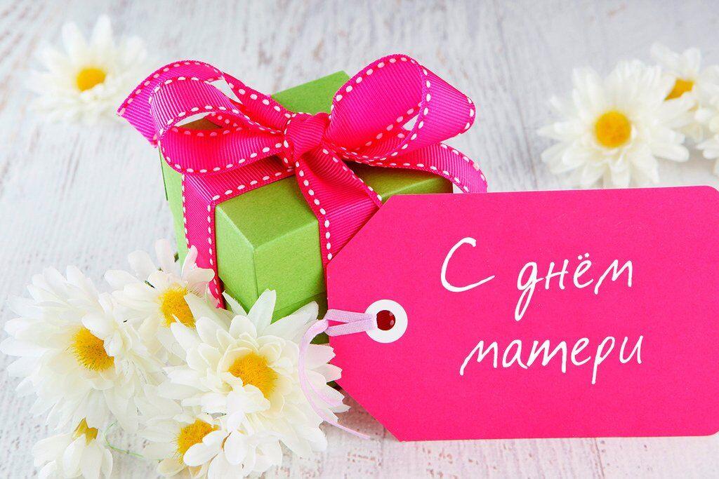 Красивое поздравление на День матери 2019: открытки, картинки и не только