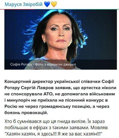 Маруся Звиробий обозвала Софию Ротару гнидой