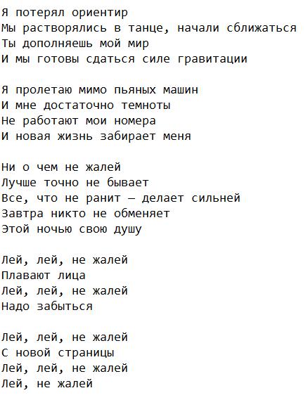 Лей, не жалей: завантажити нову пісню від Макс Барських, текст хіта