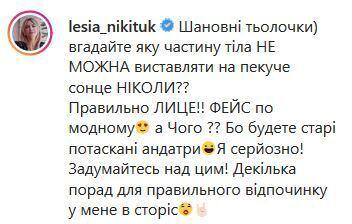"""""""Старі потаскані ондатри, я серйозно!"""" Леся Никитюк топлес звернулася до жінок"""
