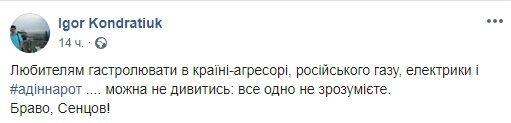 Ігор Кондратюк на тлі скандалу з Ротару показав вражаюче відео