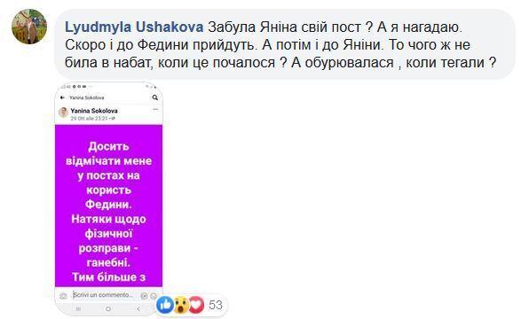 Обыск у Звиробий: Янине Соколовой сказали, что она может быть следующей