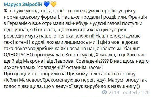 Маруся Звіробій розповіла про змову проти України, в якій бере участь Зеленський