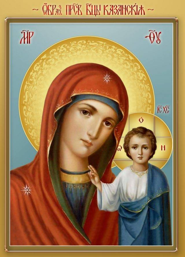 Казанська ікона Богородиці