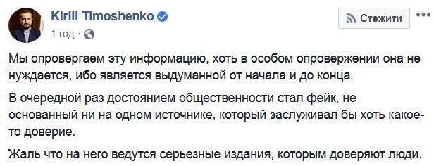 """Баканов і Богдан не билися? З'явилися дані, що журналістам """"згодували"""" фейк"""