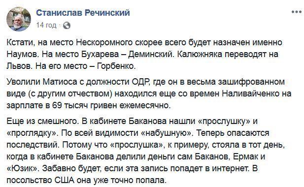Журналіст: У кабінеті Баканова знайшли прослушку, запис вже у посольстві США