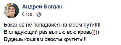 Кошкіній дісталося від Богдана через інформацію про бійку з Бакановим, фото