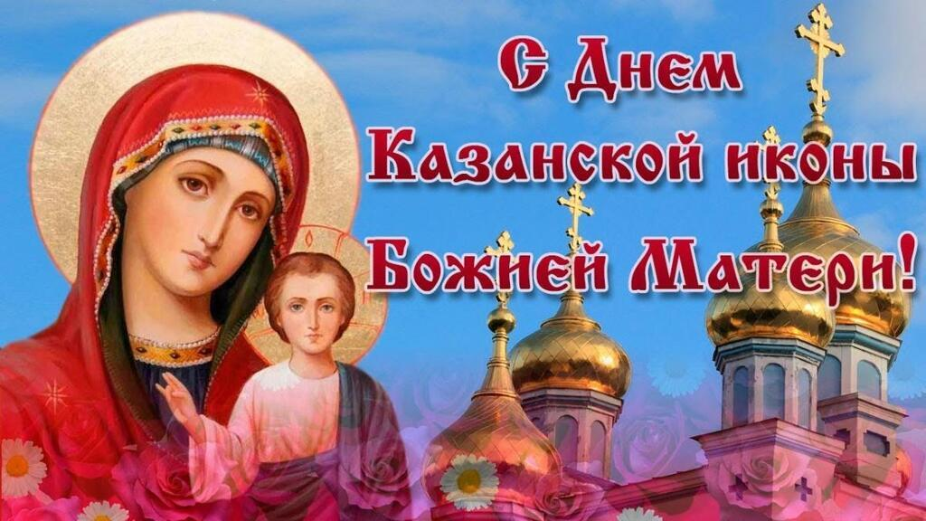 Праздник Казанской иконы Божией Матери 4 ноября: открытки и картинки для поздравления