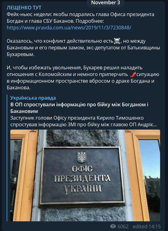 Баканов повздорил, но не с Бонданом? Кто такой Владислав Бухарев и что у них за конфликт