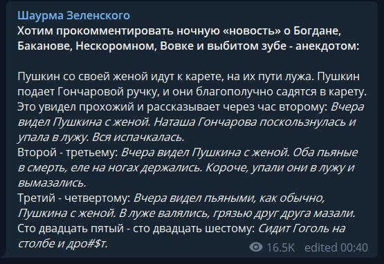 """Валялися, брудом один одного мазали: """"бійку"""" Богдана і Баканова висміяли анекдотом"""