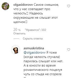"""""""Ледь від сорому не згоріла"""": Христина Асмус після скандалу з інтимною накладкою в відео 18+ вразила зізнанням"""