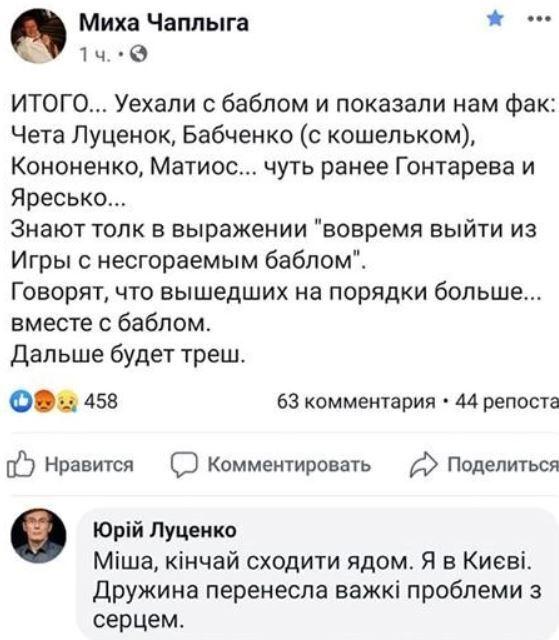 На що хвора Ірина Луценко