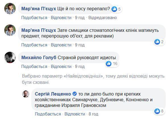 """""""Бійка"""" Баканов – Богдан: глава ОП показав побої, фото"""