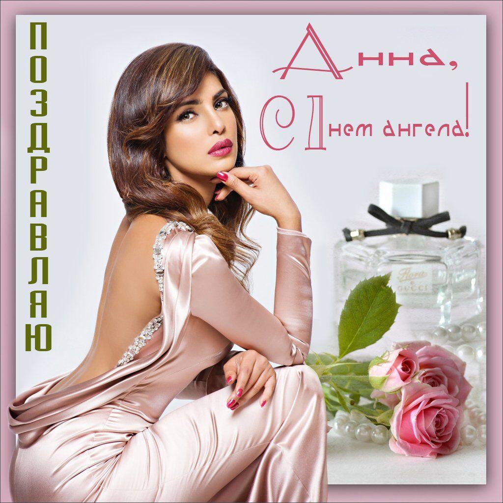 День ангела Анны 4 ноября: картинки и открытки для поздравления на именины