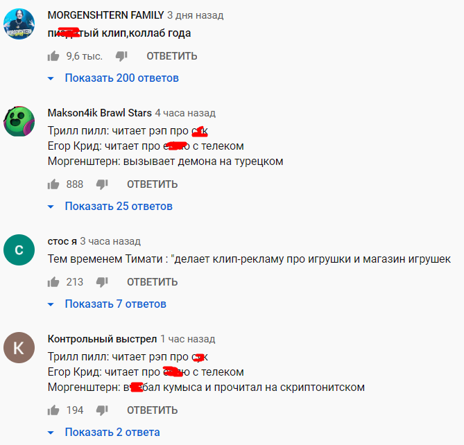 """Thrill Pill, Егор Крид & Morgenshtern: скачать песню """"Грустная песня"""", текст"""