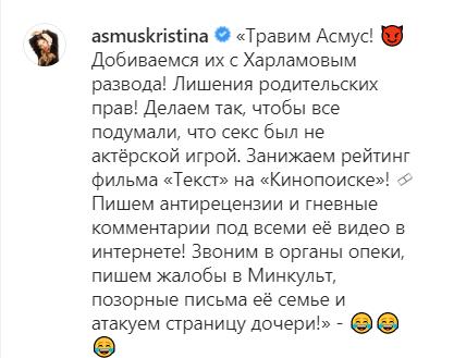 """Христина Асмус після постільної сцени 18+ викрила """"таку ось х*йню"""""""