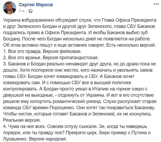 """""""Зеленский, ты вправду лох?"""" Пропагандист Путина разразился оскорблениями и дал """"совет"""""""