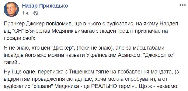 """Злите листування Тищенка показало, в чому Зеленський помилився зі """"Слугами народу"""""""