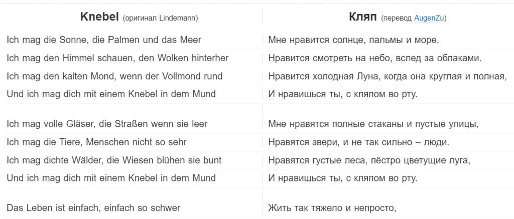 Knebel: смысл и перевод новой песни Lindemann