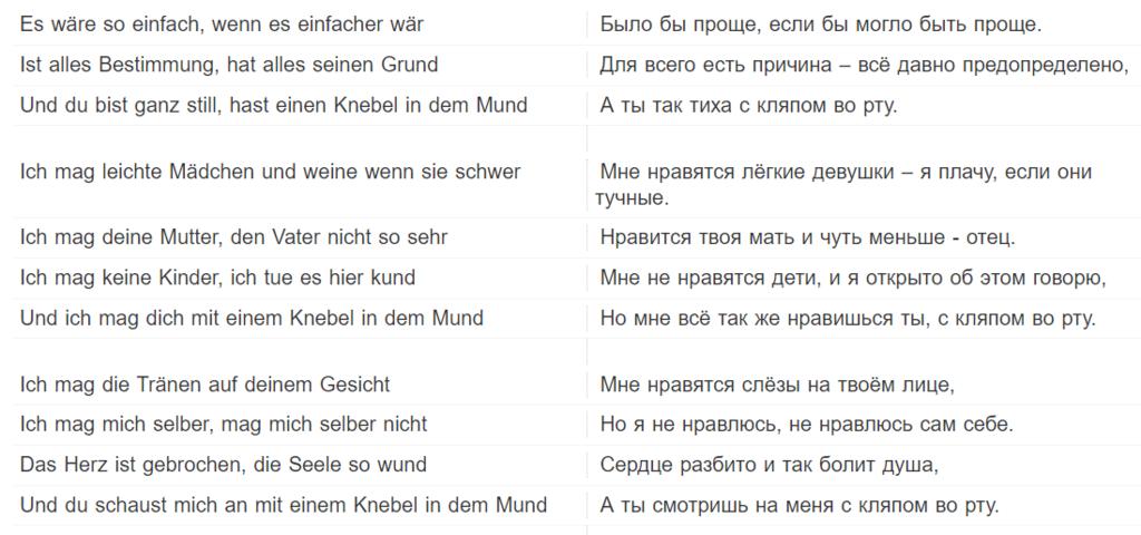 Knebel: сенс і переклад нової пісні Lindemann