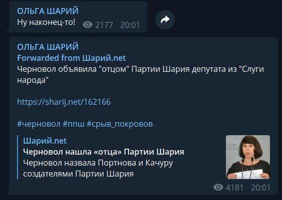 """Партия Шария обрела """"отца"""": Качура поплатился Черновол за травлю Федины"""