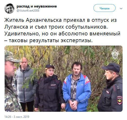 У Росії серійного вбивцю людожера офіційно визнали психічно здоровим, відео