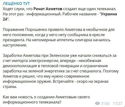 Лещенко: Банкова знищує Ахметова – олігарх відповідає війною проти Зеленського
