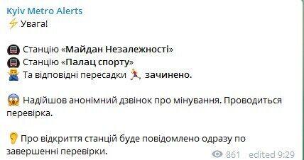 "Что случилось на станциях метро ""Майдан Незалежности"" и ""Дворец спорта"""