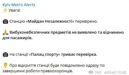 """Майдан Незалежности"" открыли"